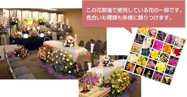 この花祭壇で使用している花の一部です。色合いも種類も豊富に飾りつけます。