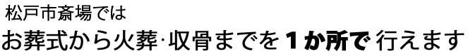 松戸市斎場では、お葬式から火葬・収骨までを1か所で行えます