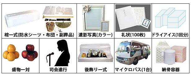 松戸市 市民葬儀制度 セット料金 169,950円(税込)