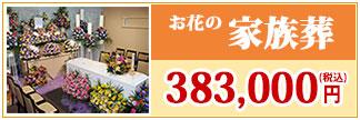お花の家族葬 383,000円