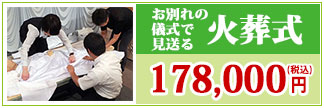 お別れの儀式で見送る火葬式 178,000円