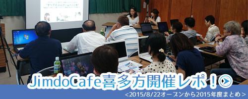 ホームページ制作・作成のJimdoCafe喜多方が会津地方の喜多方にOpen!開催レポをまとめました。