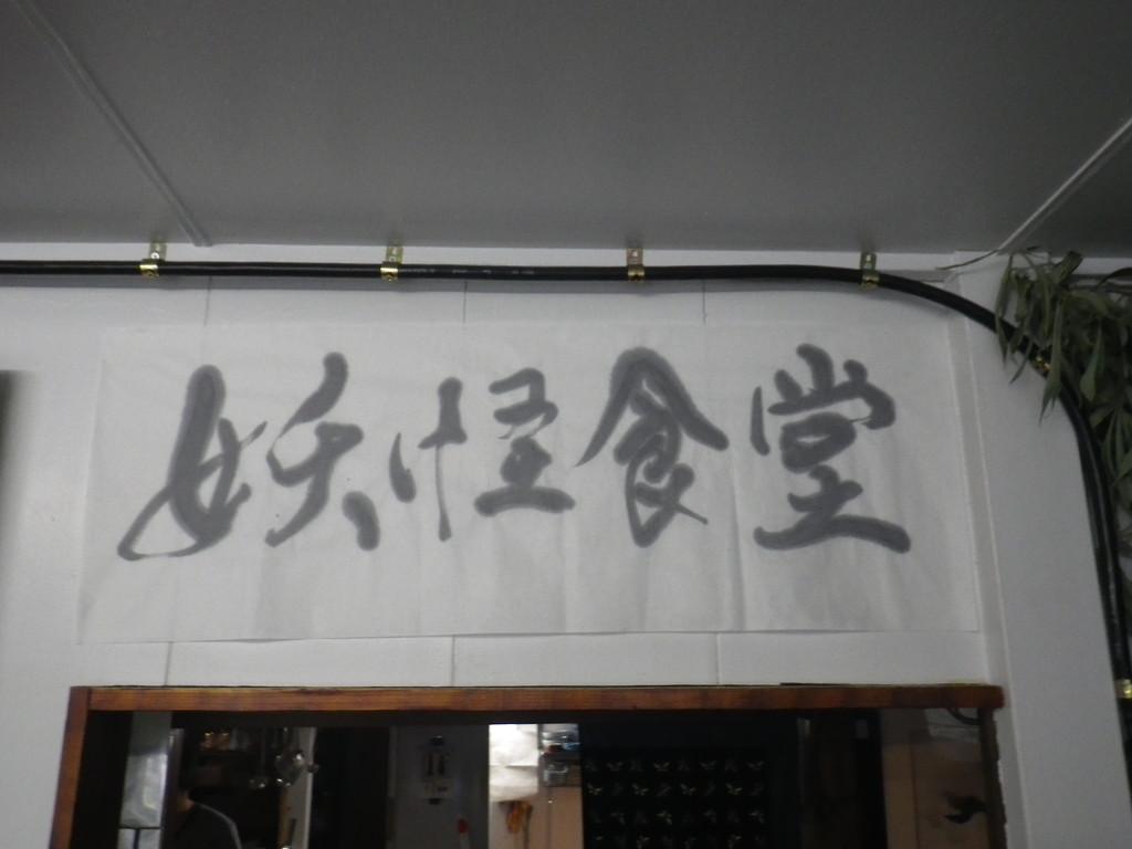 書家 田坂州代氏による「妖怪食堂」題字
