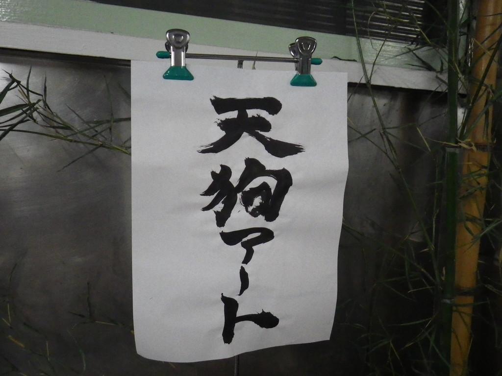 天狗アート作品