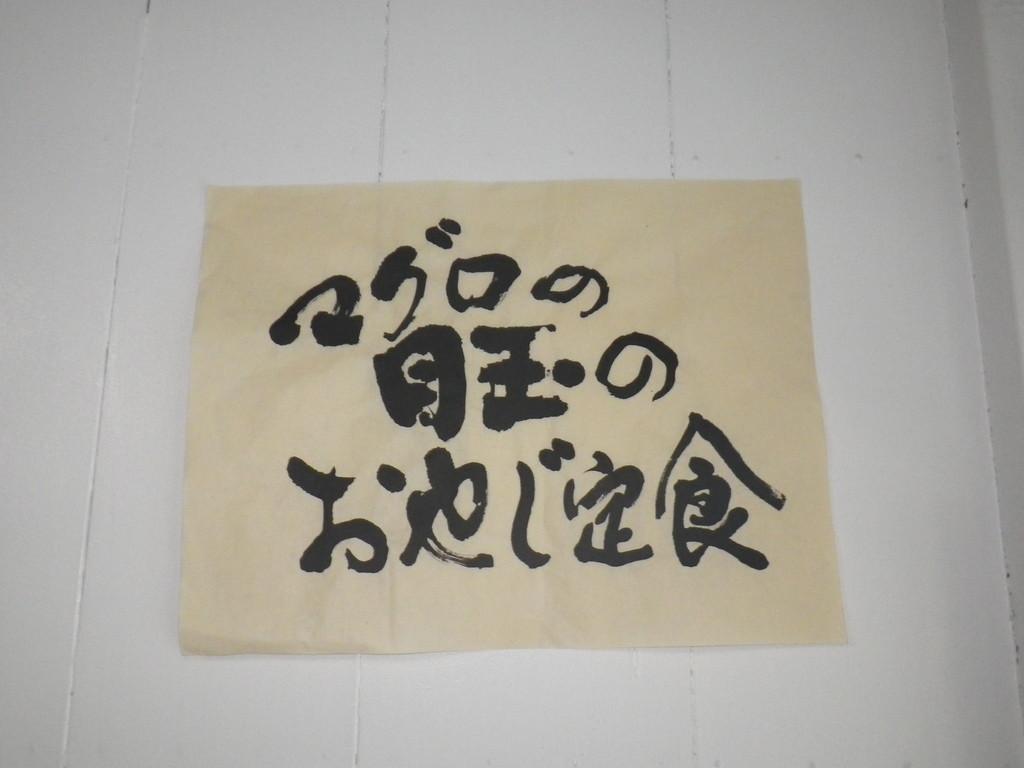 書家 田坂州代氏によるメニュー「目玉のおやじ定食」