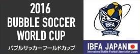 バブルサッカー ワールドカップ 連盟