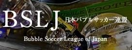 日本バブルサッカー連盟 バブルフットボール