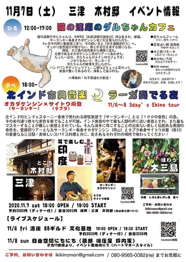 2020 11/7(土)猫の達磨のダルちゃんカフェと北インド古典音楽ラーガ奏でる夜