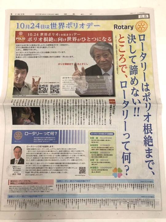 2019年10月24日(木)掲載の「世界ポリオデー」読売新聞読カラ―1面広告記事