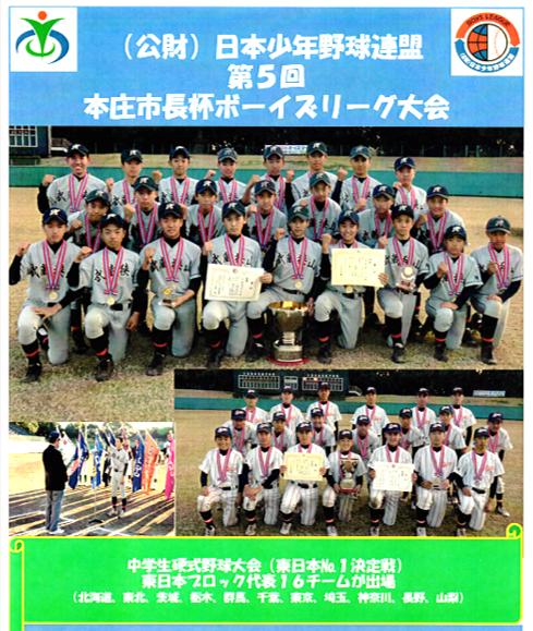 今年度(2019年度) 第5回本庄市長杯ボーイズリーグ大会のポスター(一部)