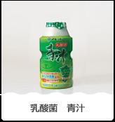 おいしい青汁 80ml