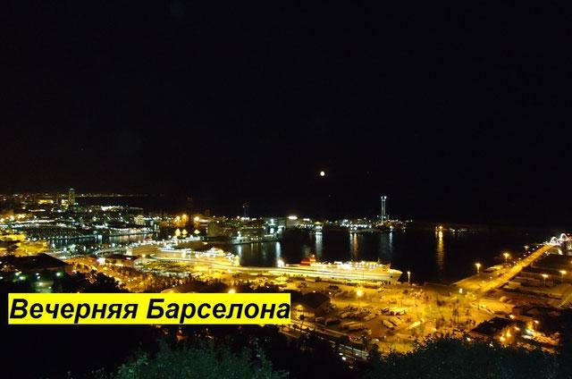 экскурсия-барселона-вечерняя