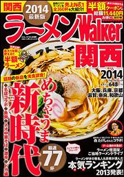 ラーメンウォーカー関西2014