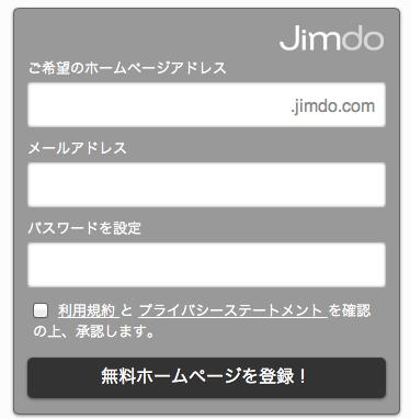 Jimdoへの登録ボックス