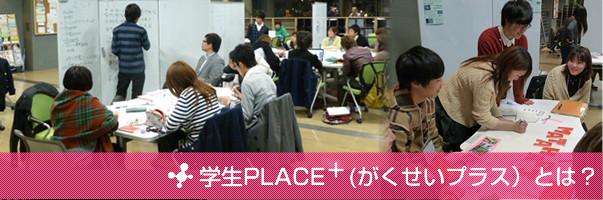 学生PLACE+(がくせいプラス)とは?