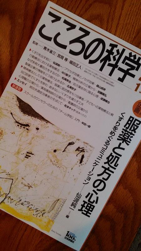 こころの科学(日本評論社)2019年1月号通算203号
