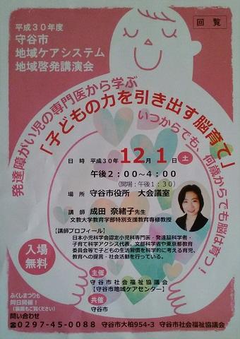 子どもの力を引き出す脳育て|成田奈緒子先生講演会