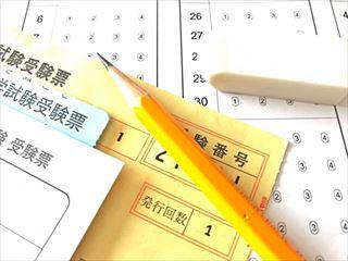 資格試験の受験票