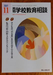 月刊学校教育相談11月号(ほんの森出版)