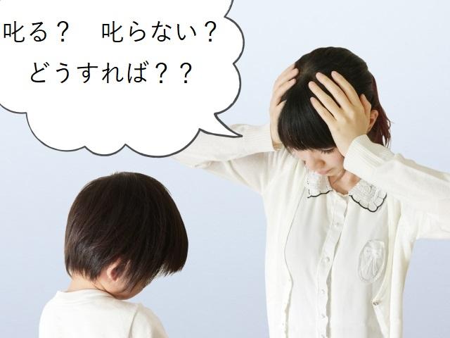 「叱る子育て」が良いか、「叱らない子育て」が良いか迷う母親