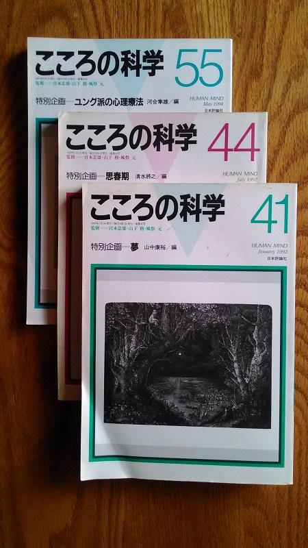 日本評論社「こころの科学」バックナンバー