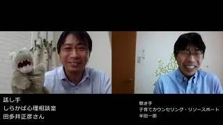 しらかば心理相談室の田多井さんとお話をしました