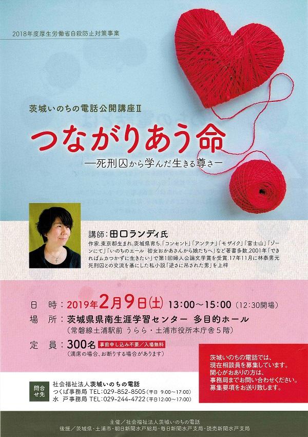 「つながりあう命」田口ランディ公開講演会 茨城いのちの電話