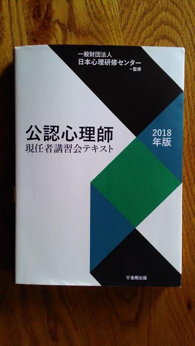 公認心理師現任者講習会テキスト(2018年版)