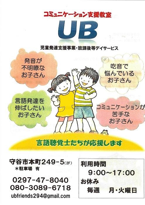 コミュニケーション支援教室UB