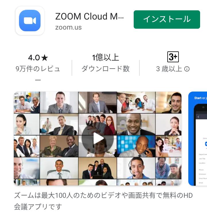 Google PlayからZOOMをインストール