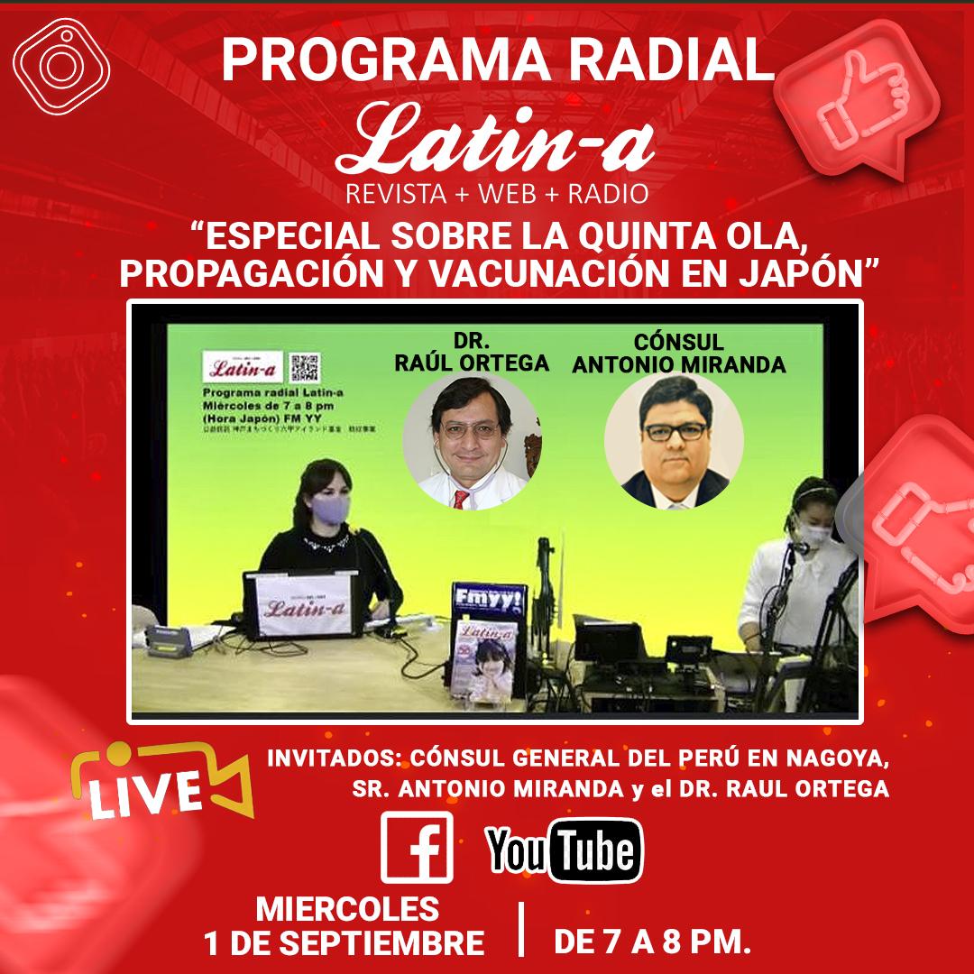 """◆◆Programa radial Latin-a: """"Especial sobre la quinta ola, propagación y vacunación en Japón""""◆◆"""