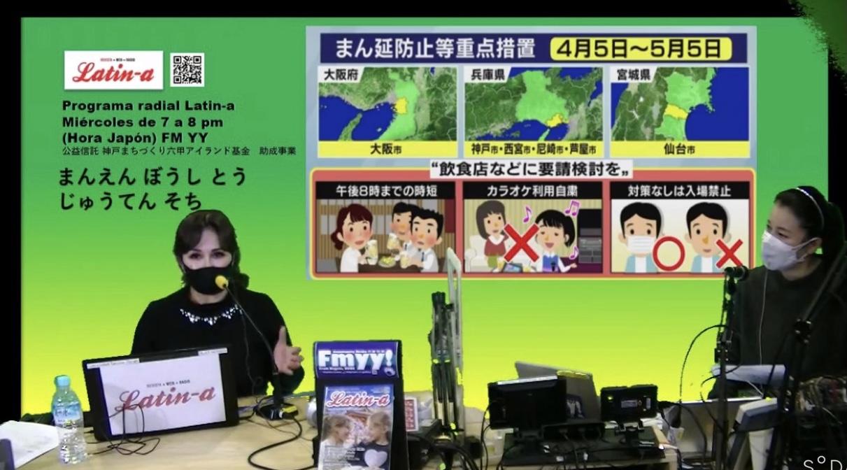 ◆◆Programa radial Latin-a: Información actualizada sobre la pandemia en Japón. Además, la psicóloga María Kobayashi explica sobre la Fatiga Pandemica ◆◆