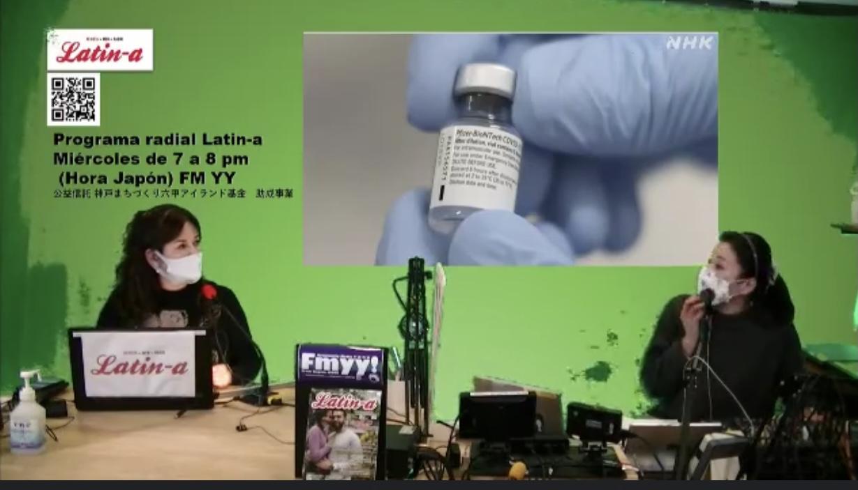 """◆◆Programa radial Latin-a: """"Sobre la pandemia y la vacunación en Japón""""◆◆"""