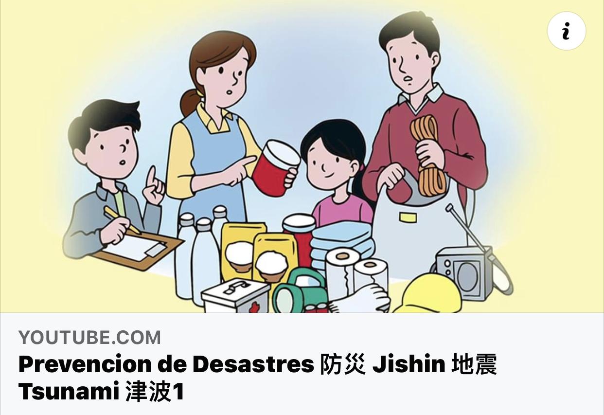 ◆◆Vídeo Prevención de Desastres (防災 )  en caso de Sismo (Jishin 地震) y/o  Tsunami (津波)◆◆