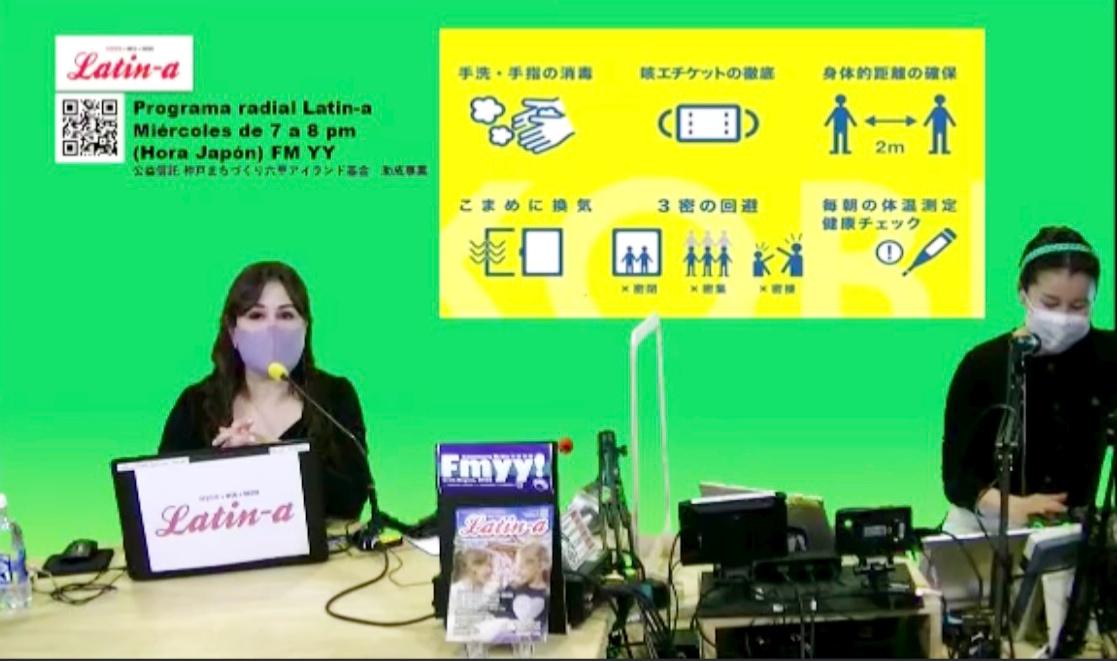 """◆◆Programa radial Latin-a: """"Noticias sobre la pandemia y vacunación en Japón""""/ラジオ番組ラティーナの内容は、コロナ感染情報とワクチン情報をお伝えします。◆◆"""