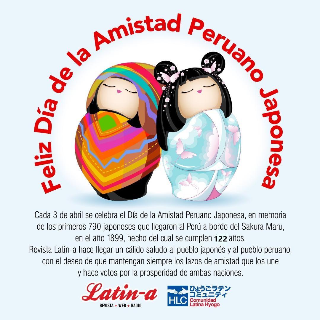 ◆◆ペルーと日本の友情の記念日/ Día de la Amistad Peruano Japonesa◆◆