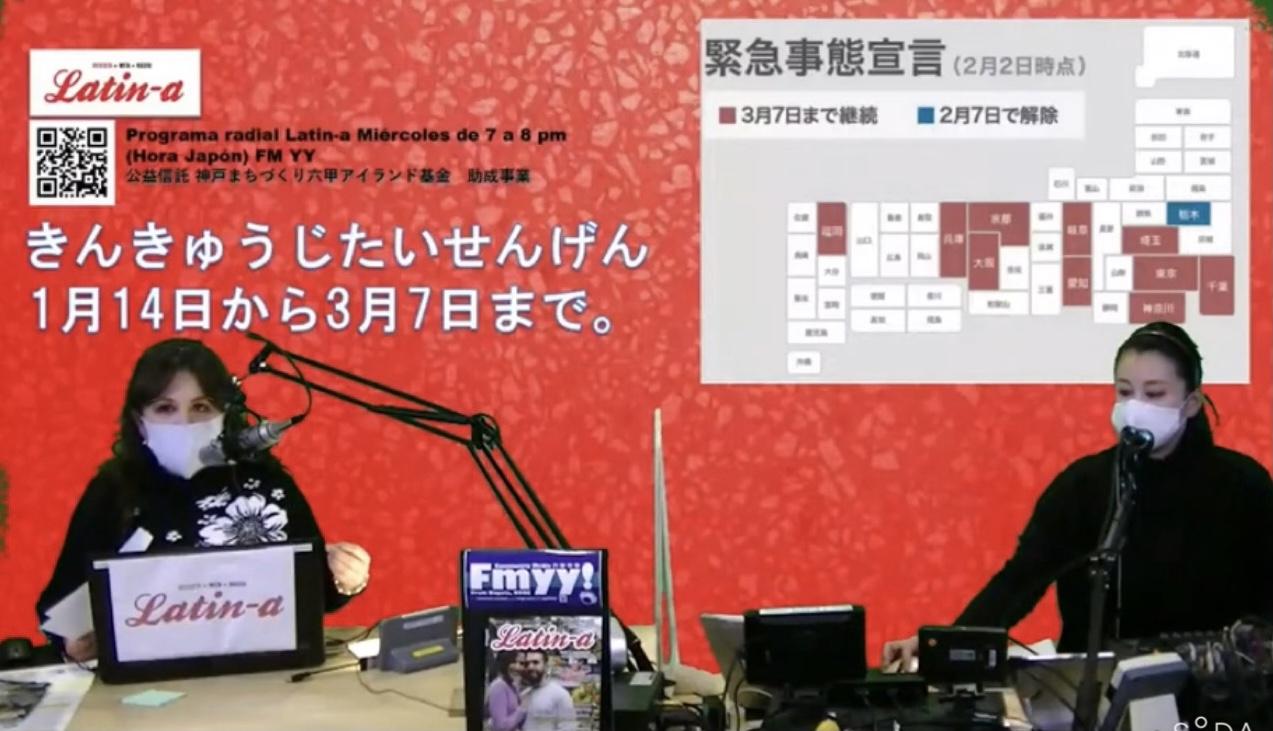 ◆◆Programa radial Latin-a: Últimas noticias sobre la tercera ola de Covid-19 en Japón. La psicóloga Irma Aráuz explica cómo manejar el estrés. Lalo Matsusaka no