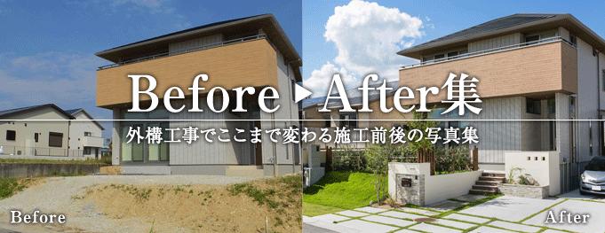 関市 外壁塗装 施工前後