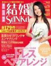 結婚賛歌  富山ウエディングドレス
