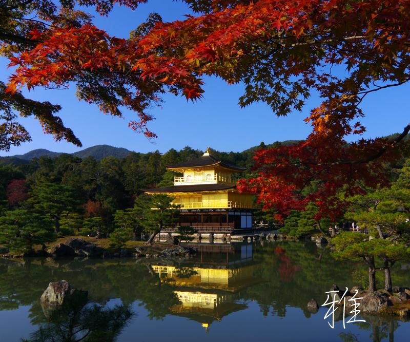 京都・金閣寺(世界遺産)