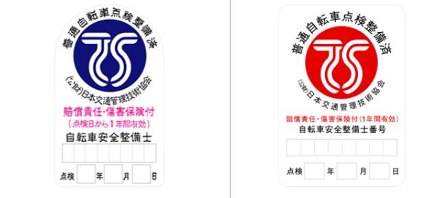 左側が青色TSマーク、右側が赤色TSマーク