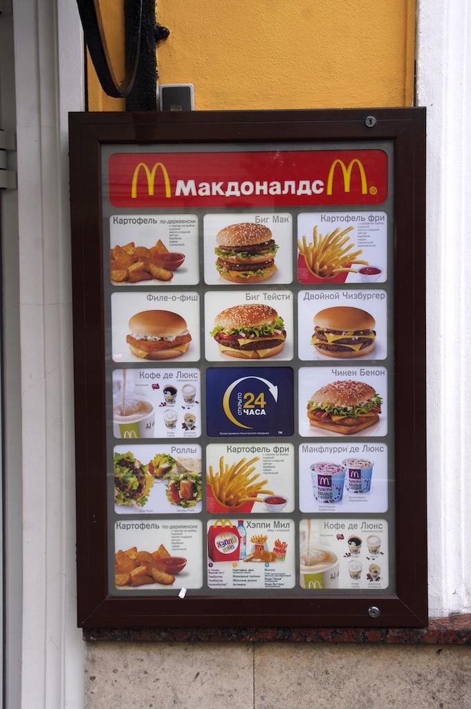 Le 2ème MacDo ouvert à Moscou.