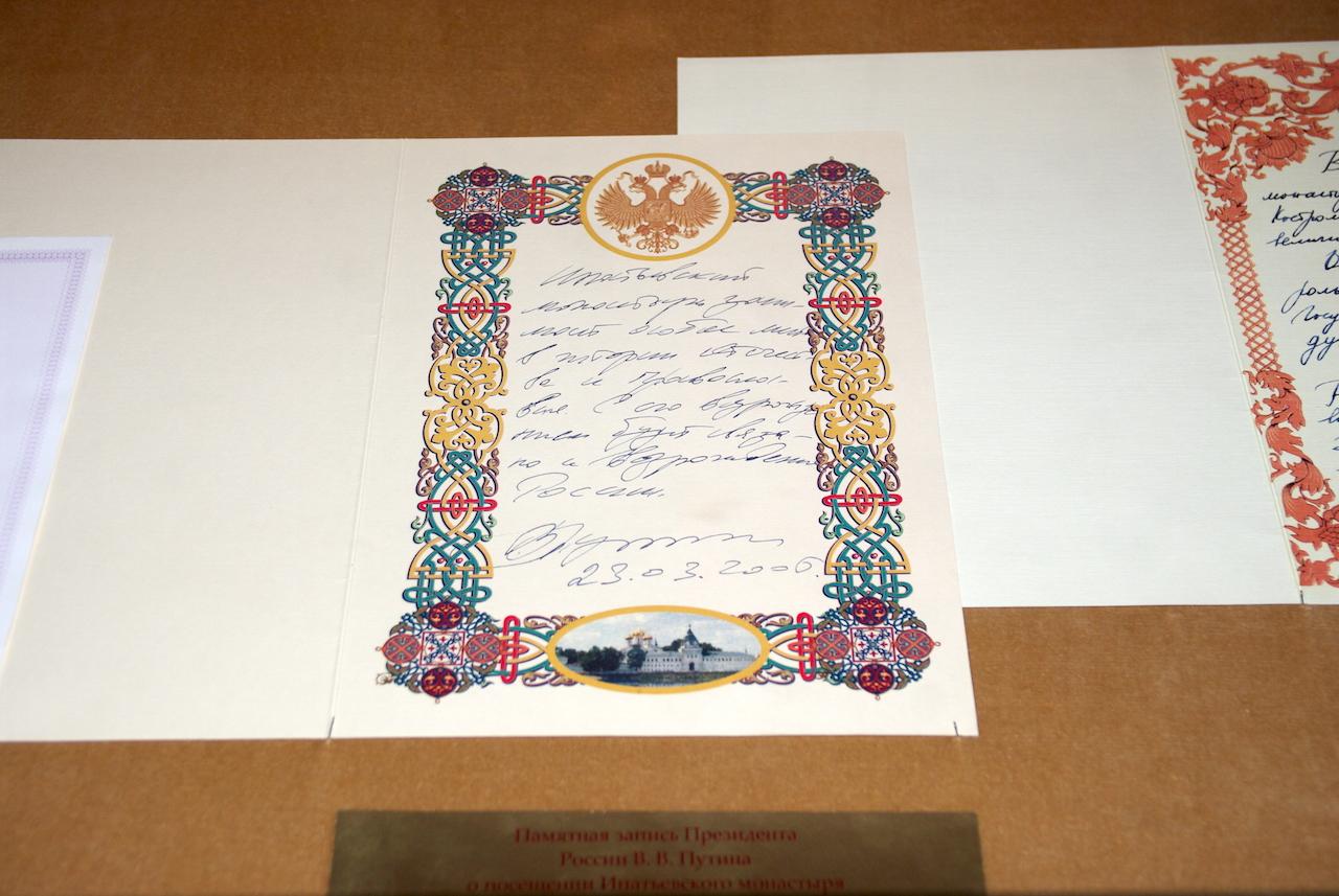 La signature de Vladimir Poutine.
