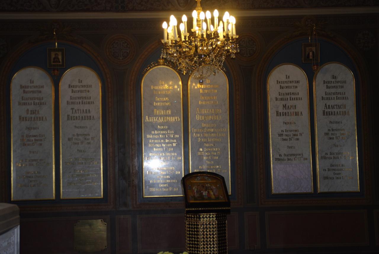 Détail : au centre plaque du Tsar et de son épouse