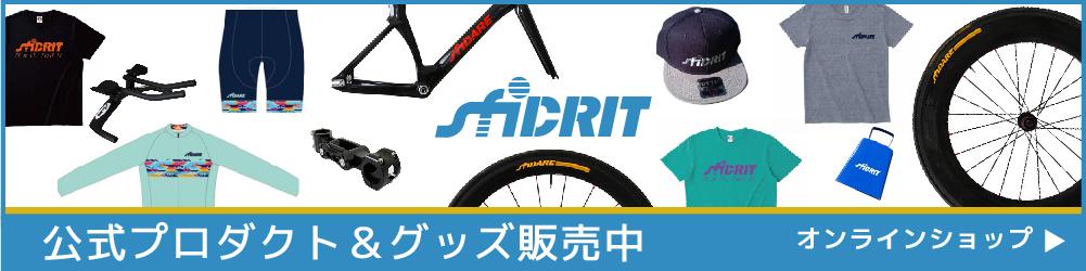 sfiDARE CRIT 公式プロダクト販売サイトリンク