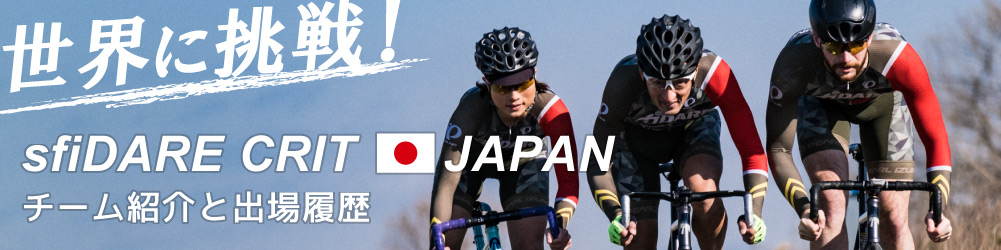 sfiDARE CRIT JAPAN チーム紹介と出場履歴