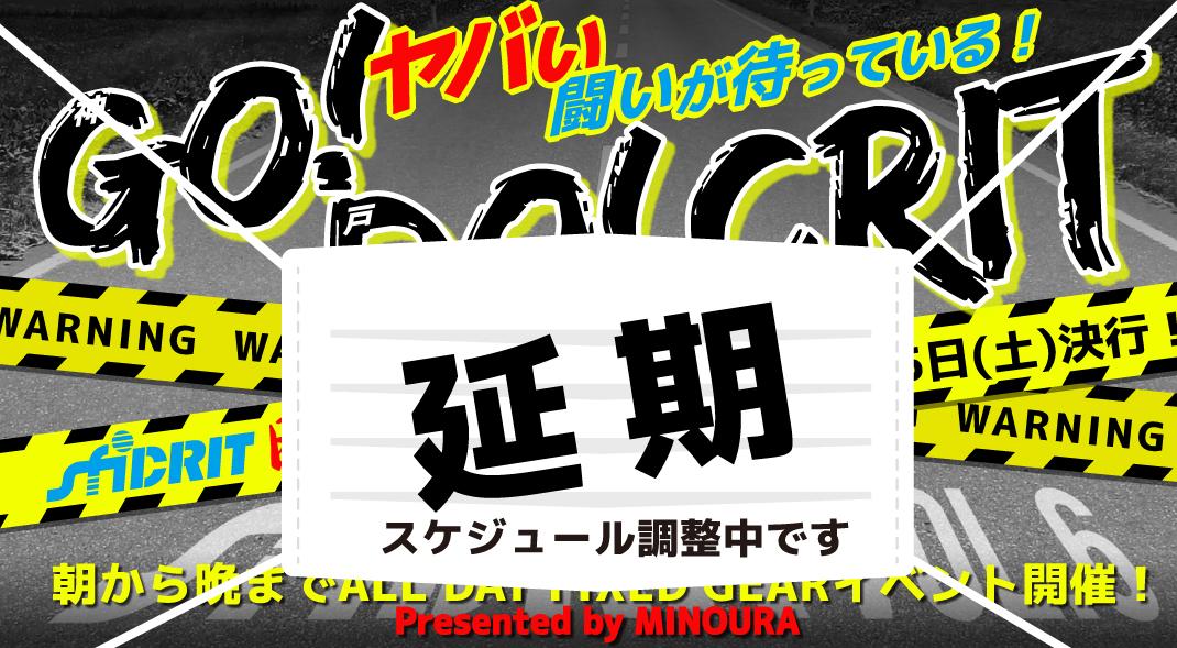 4/25 sfiDARE CRIT vol.6 延期のお知らせ