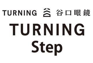 谷口眼鏡  子供メガネ「TURNING Step(ターニンステップ)」