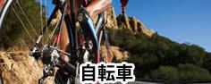 自転車・ロードサイクリング