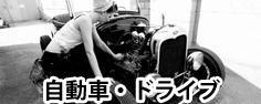 自動車・ドライブ